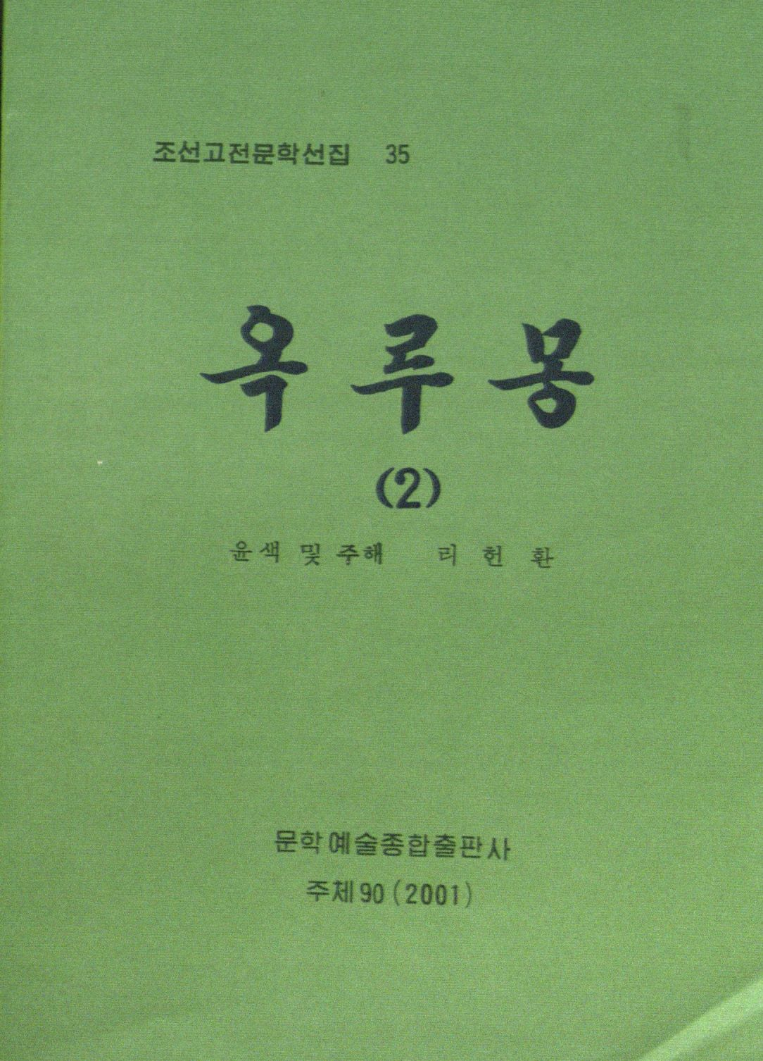 title page of 옥루몽 2
