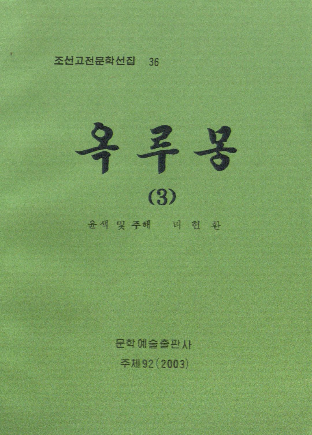 title page of 옥루몽 3