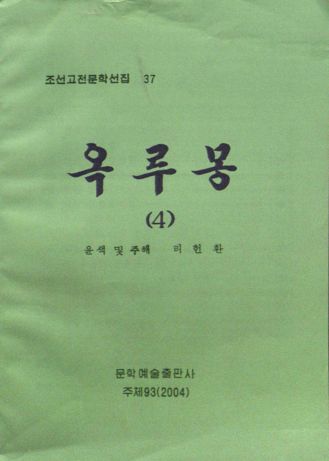 title page of 옥루몽 4