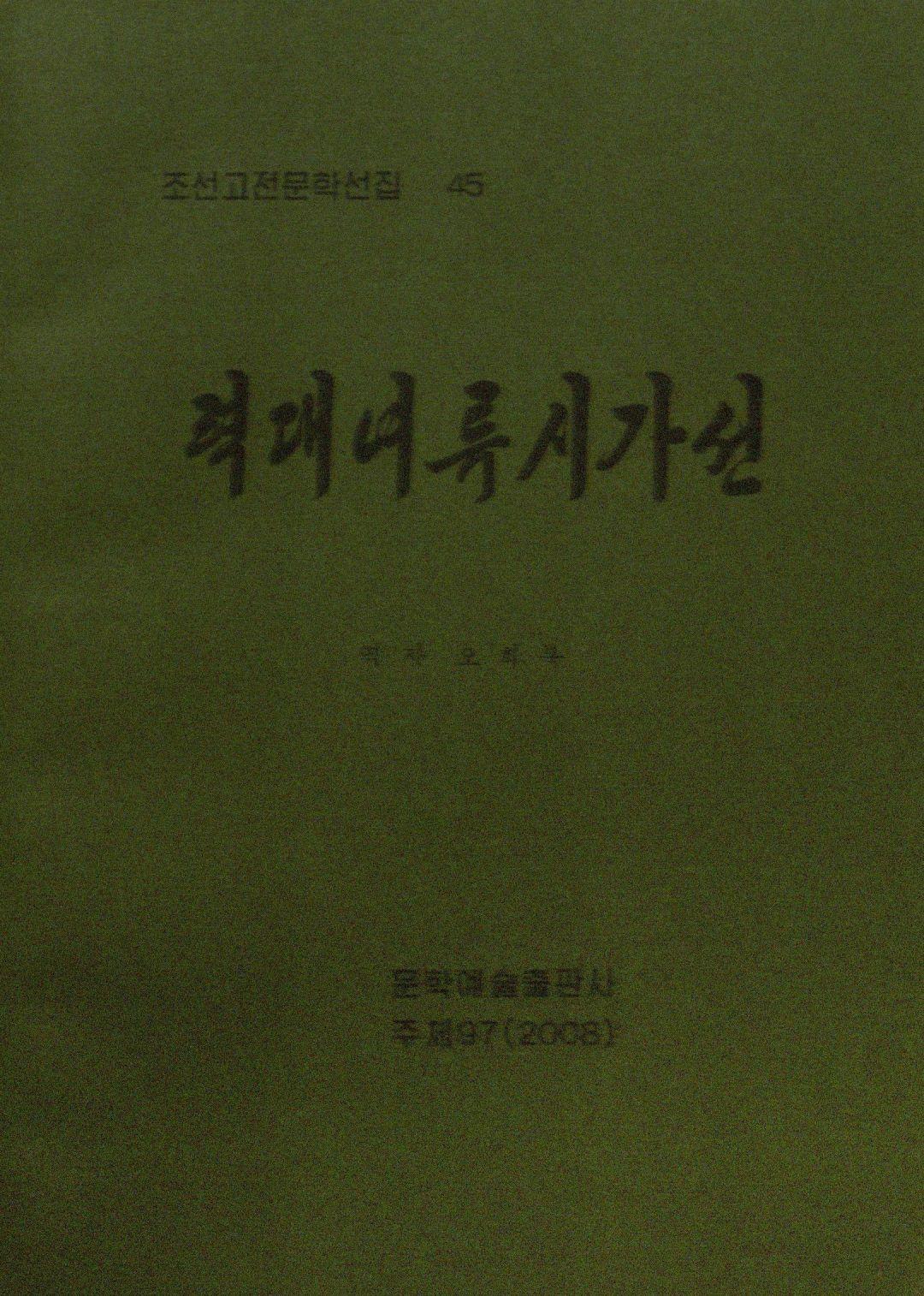 title image of 력대 녀류 시가선