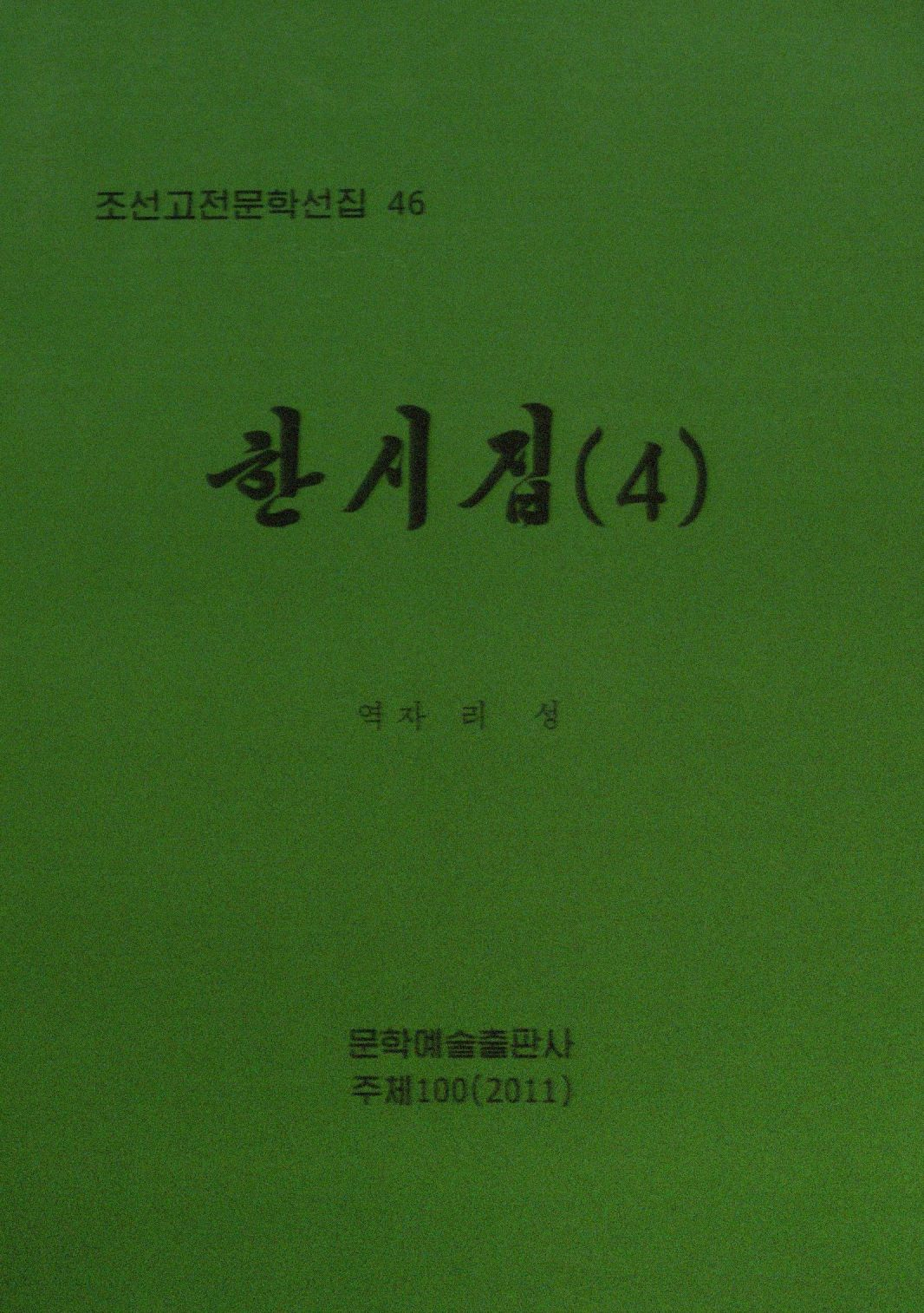 title page of 한시집 4