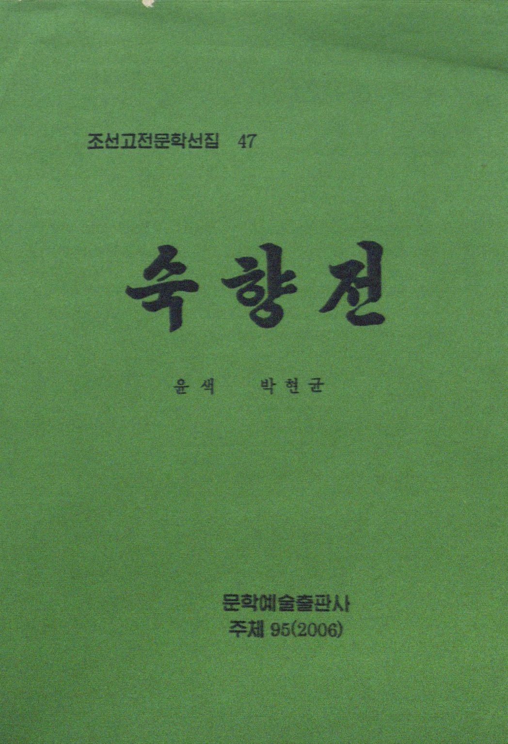 title page of 숙향전