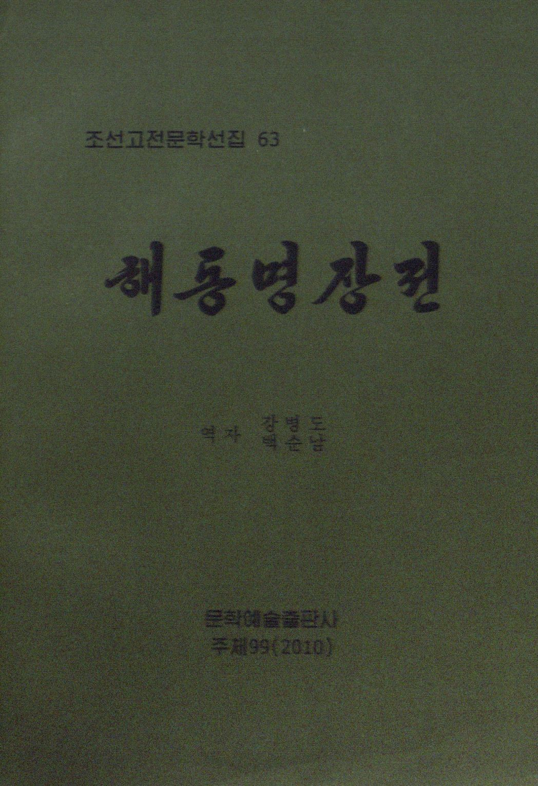 title page of 해동명장전