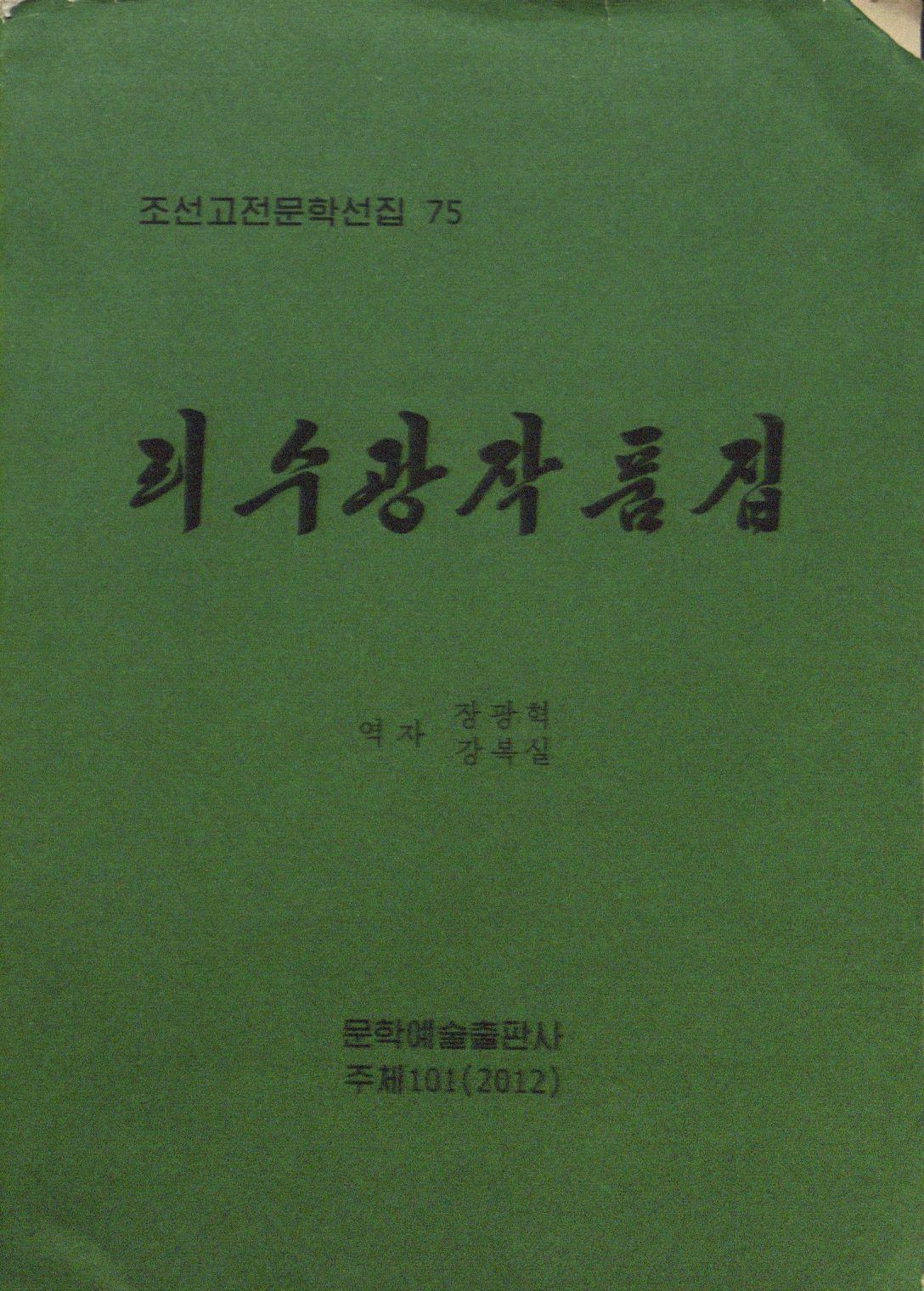 title page of 리수광 작품집