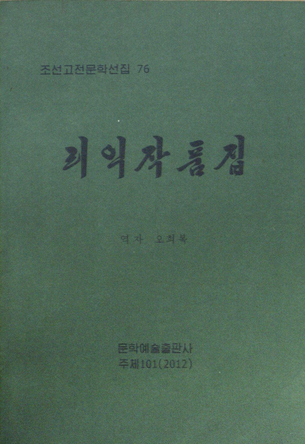 title page of 리익 작품집