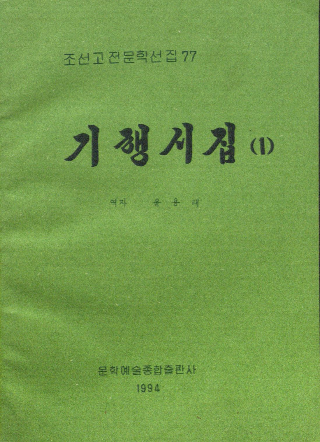 title page of 기행 시집 1
