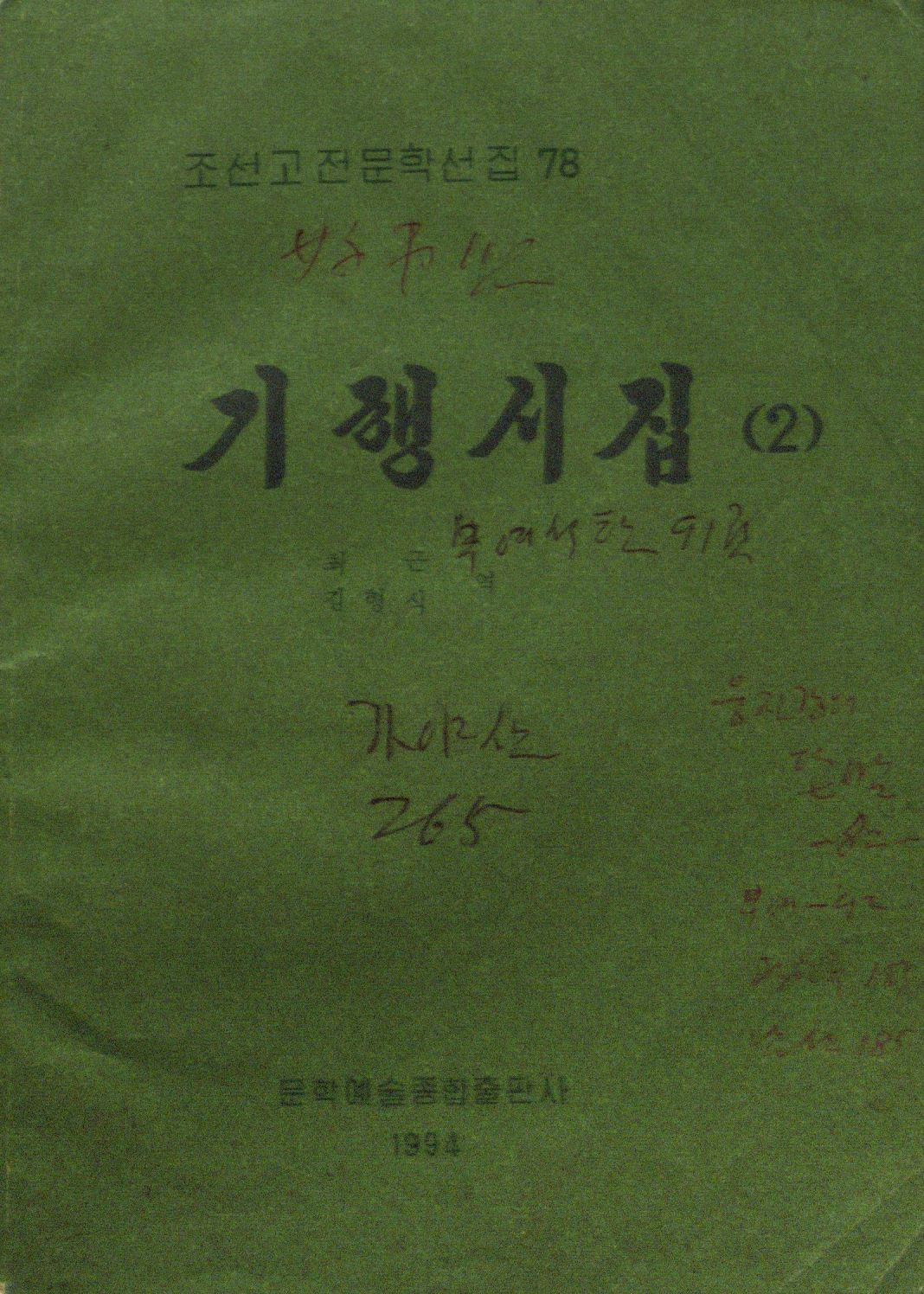 title page of 기행 시집 2