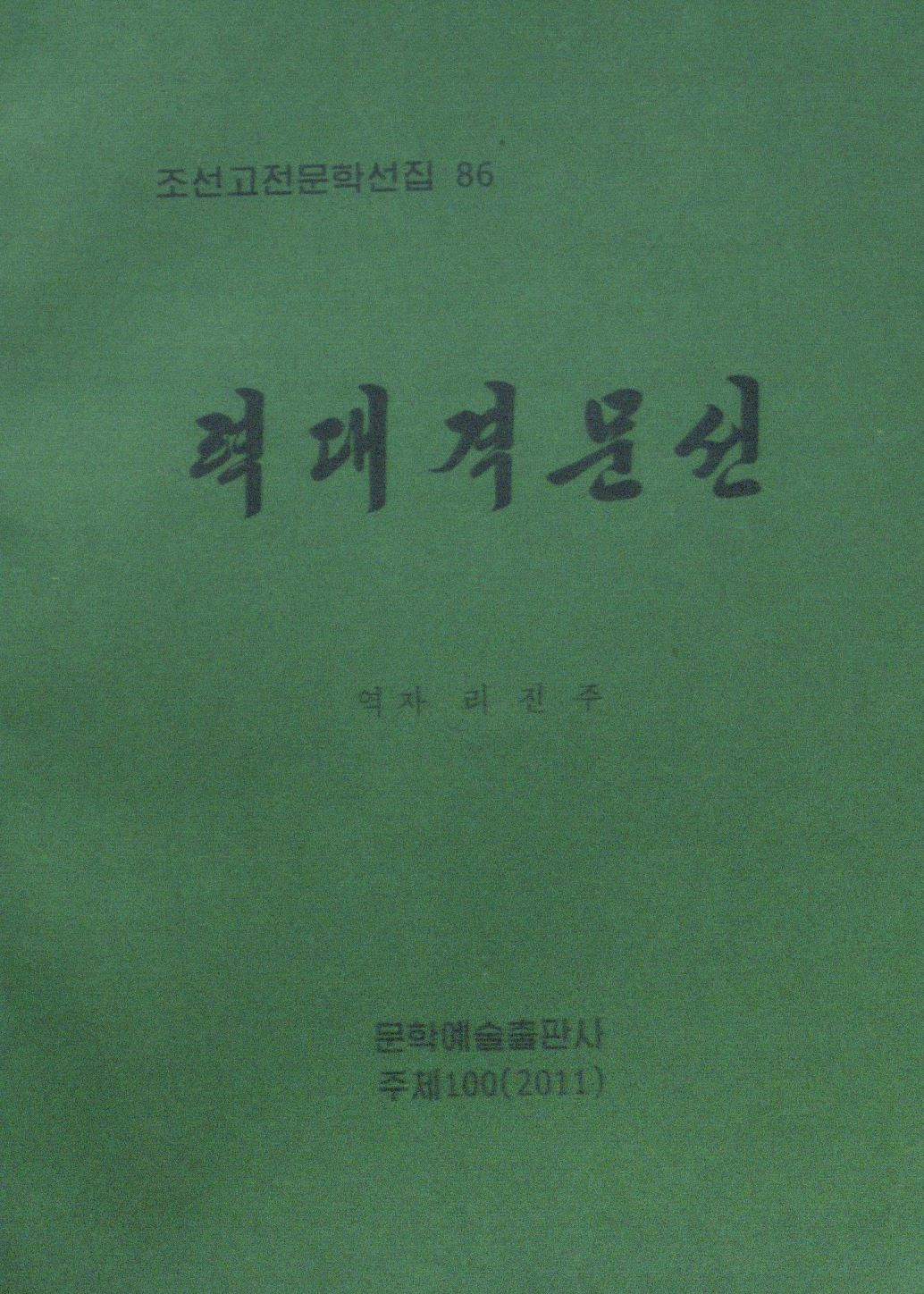 title page of 력대격문선