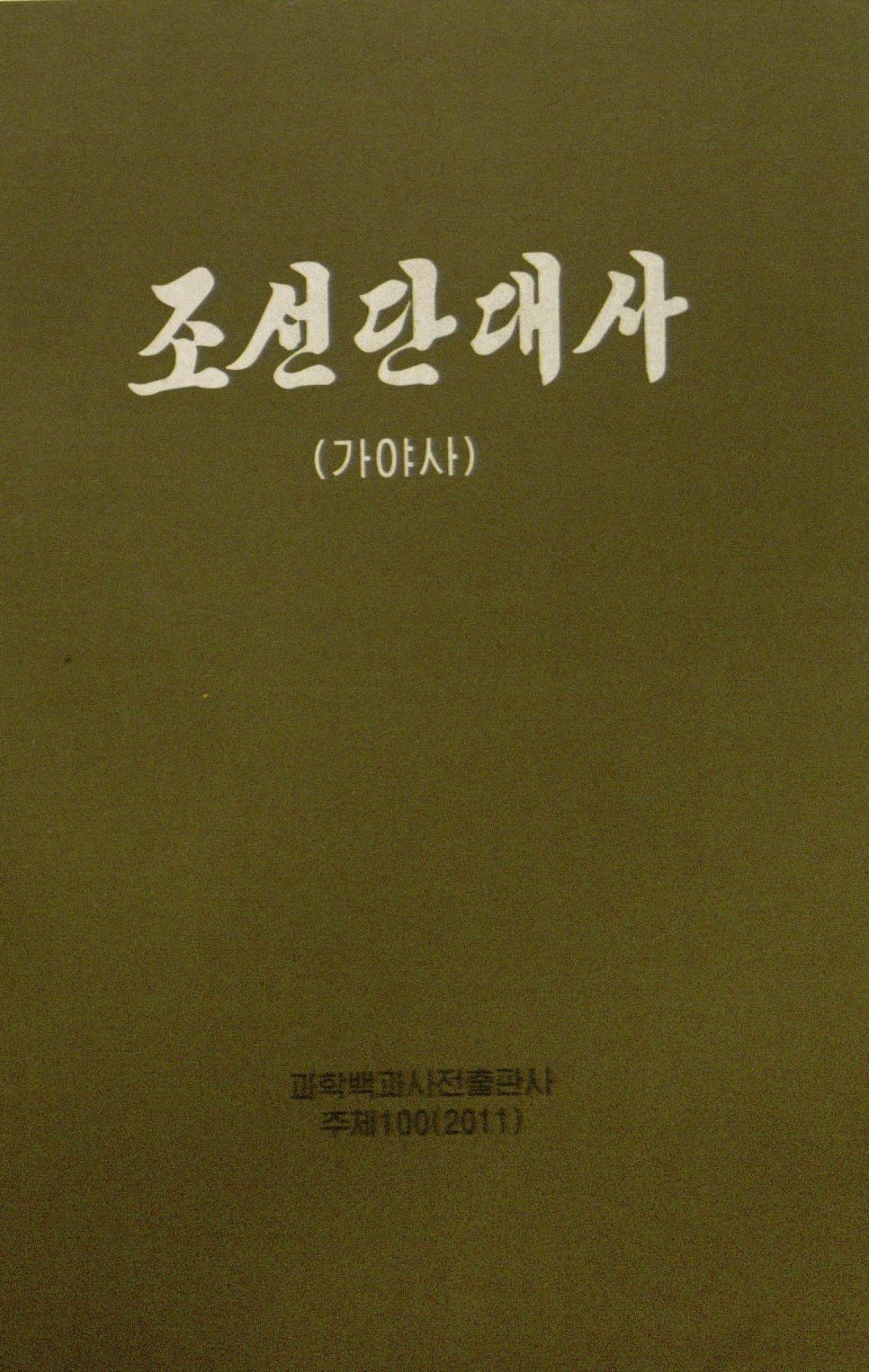 title page of 조선단대사:가야사