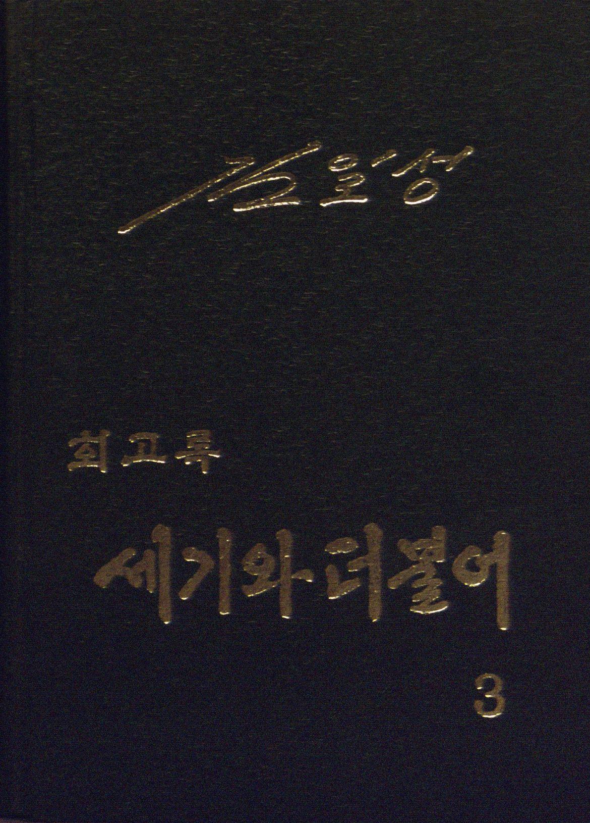 title page of 세기와 더불어:김일성 회고록 3