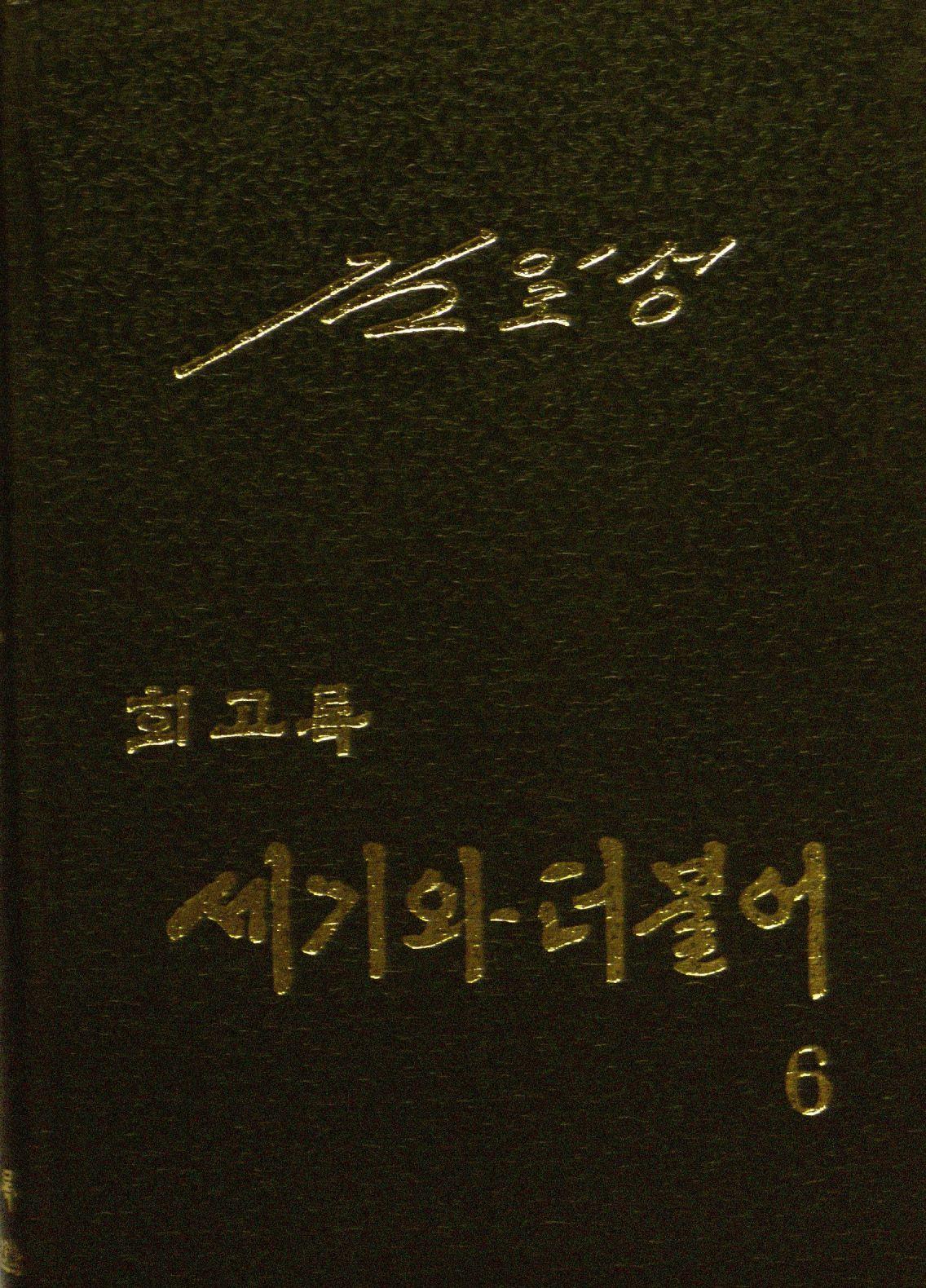 title page of 세기와 더불어: 김일성 회고록 6