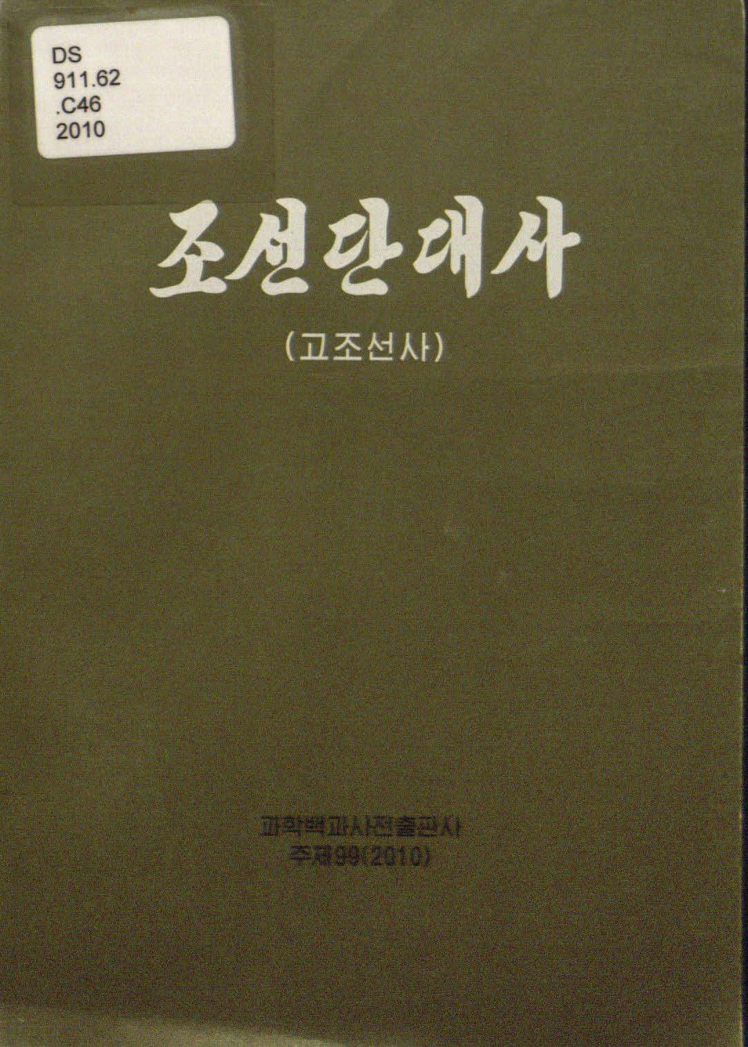 title page of 조선단대사: 고조선사