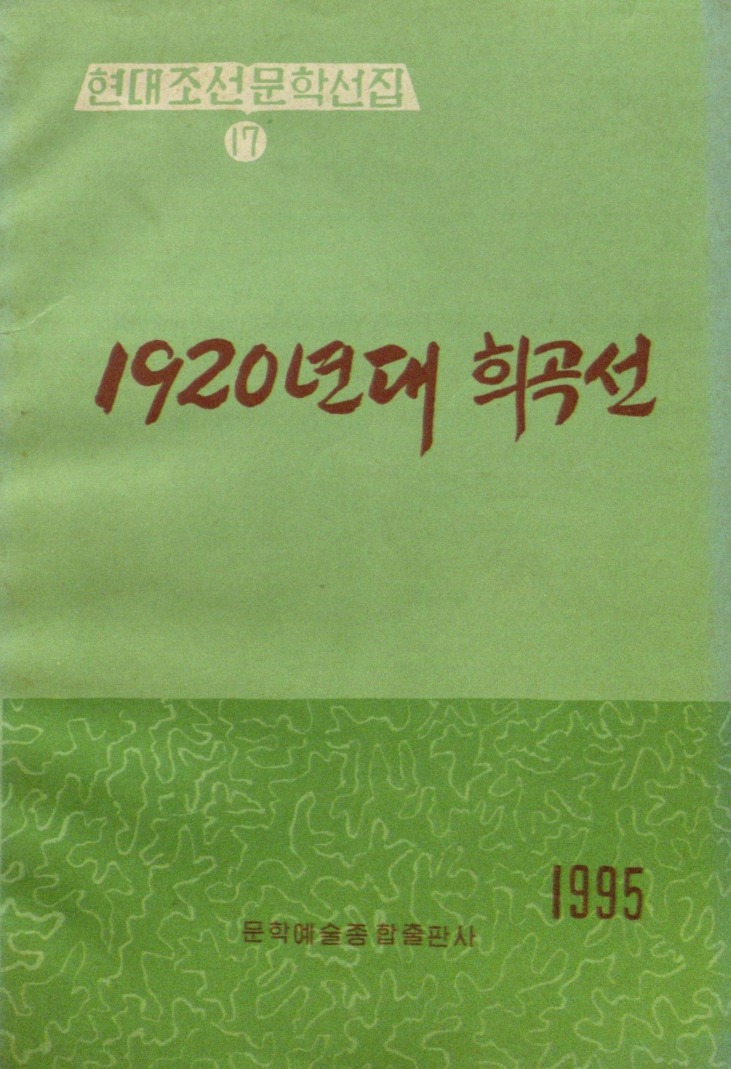 title page of 1920년대 희곡선