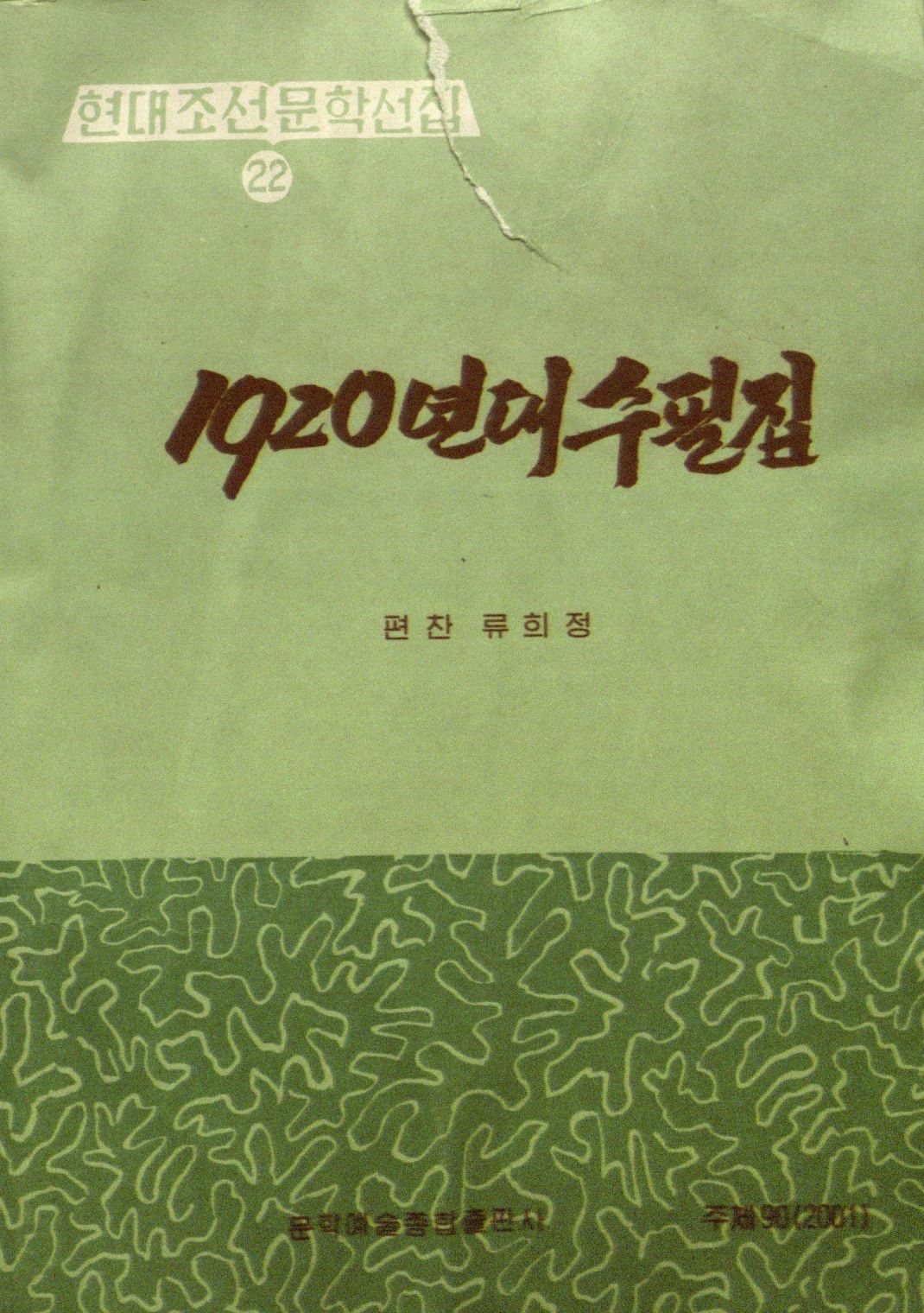 title page of 1920년대 수필집