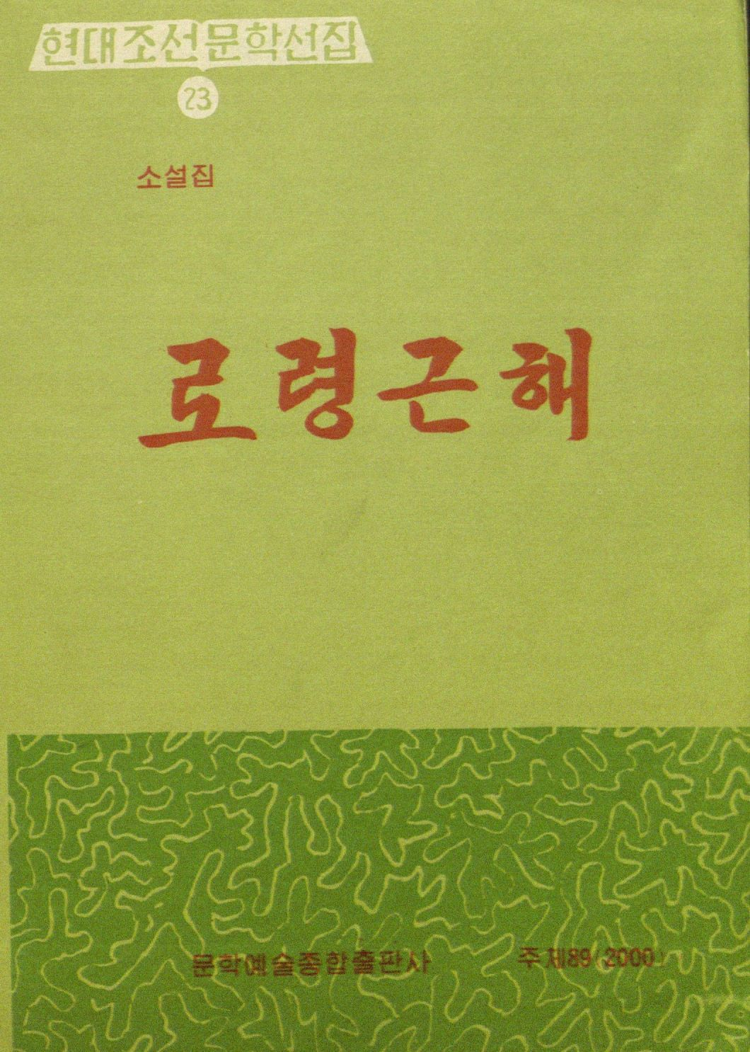 title page of 로령근해