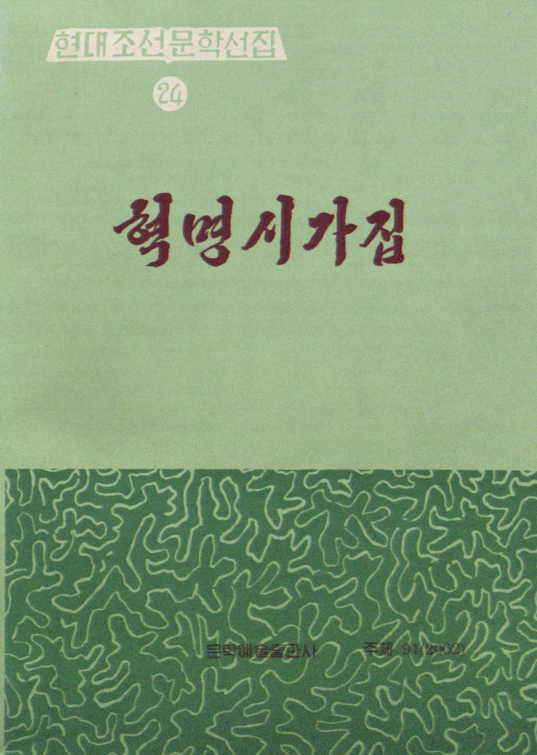 title page of 력명시가집