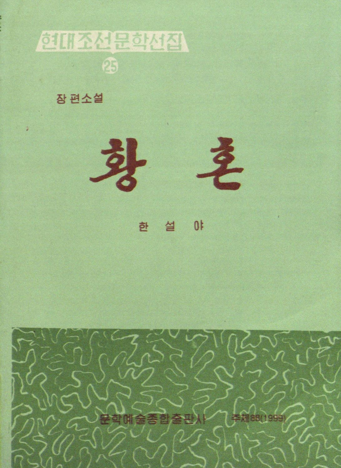 title image of 황혼