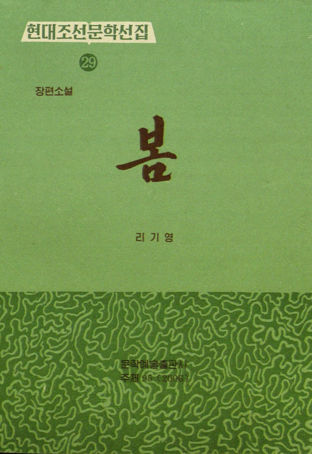title image of 봄