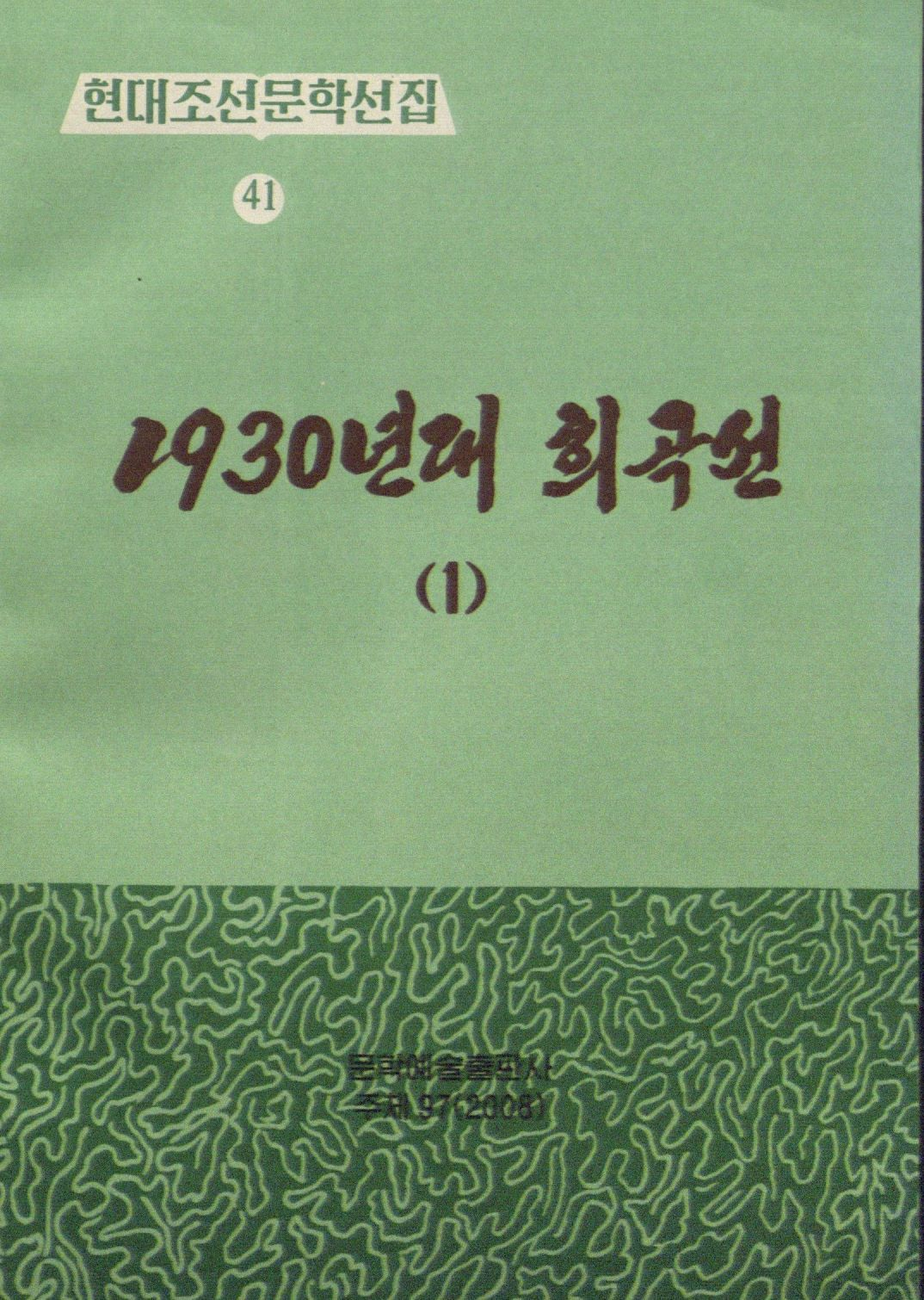 title page of 1930년대 희곡선 1