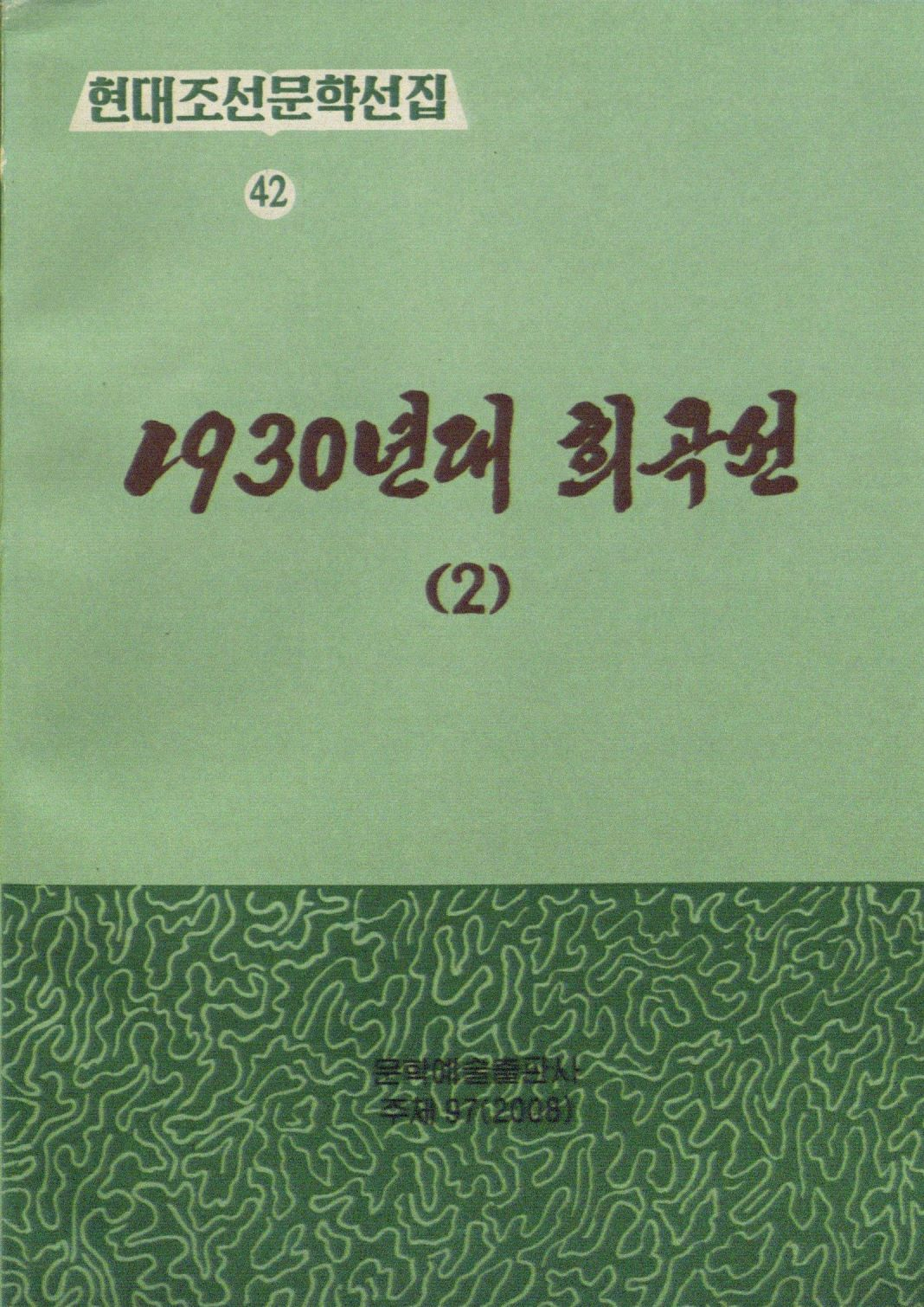 title page of 1930년대 희곡선 2