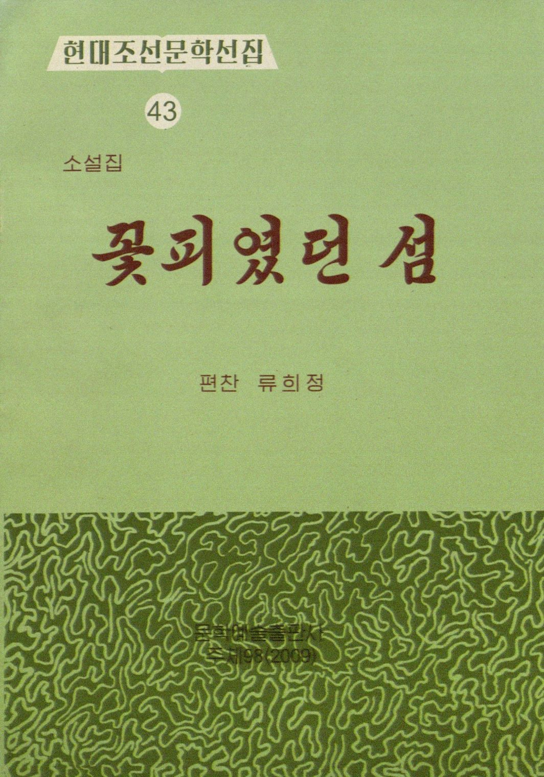 title page of 꽃 피였던 섬