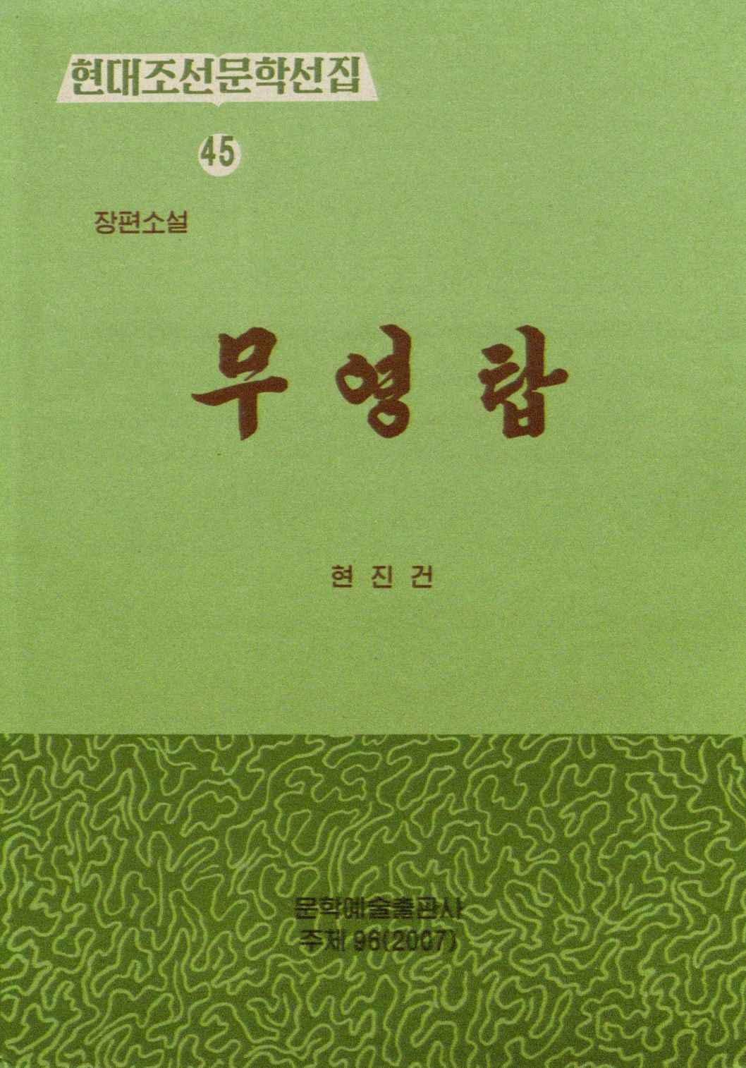 title page of 무영탑