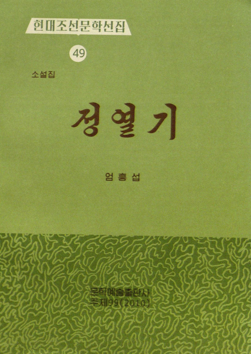 title page of 정열기