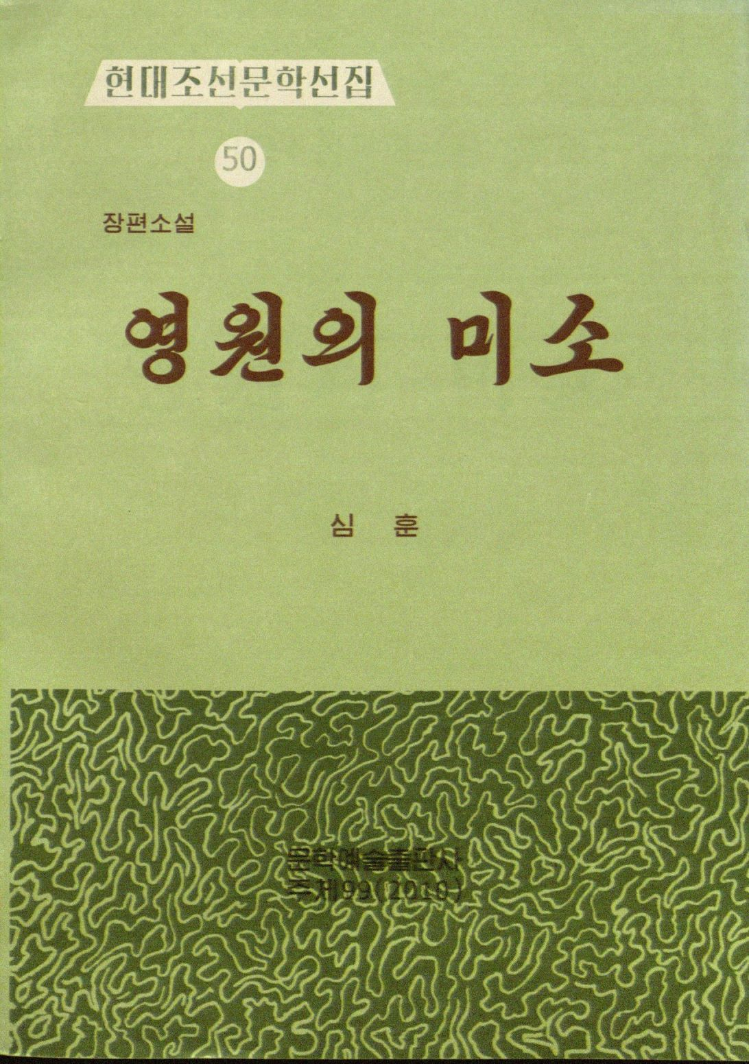 title page of 영원의 미소