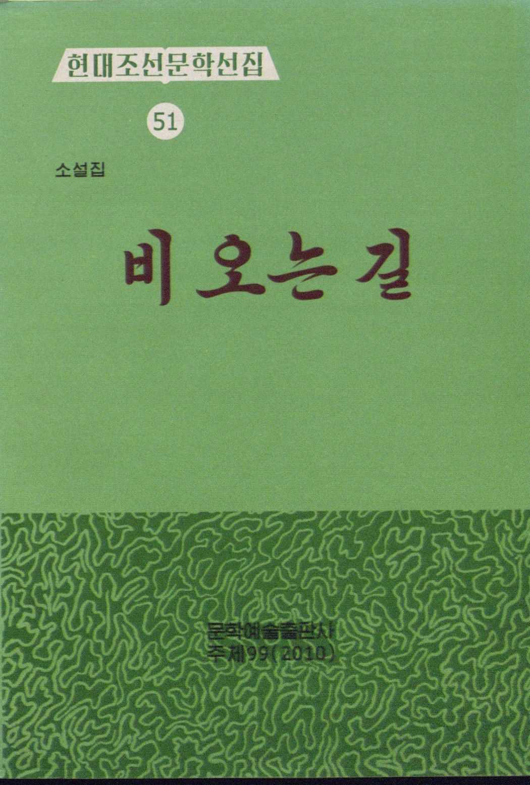 title page of 비 오는 길