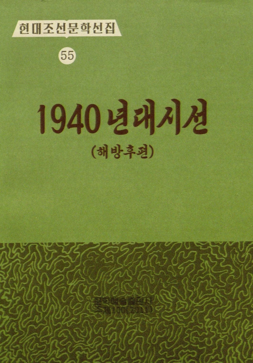 title page of 1940년대 시선