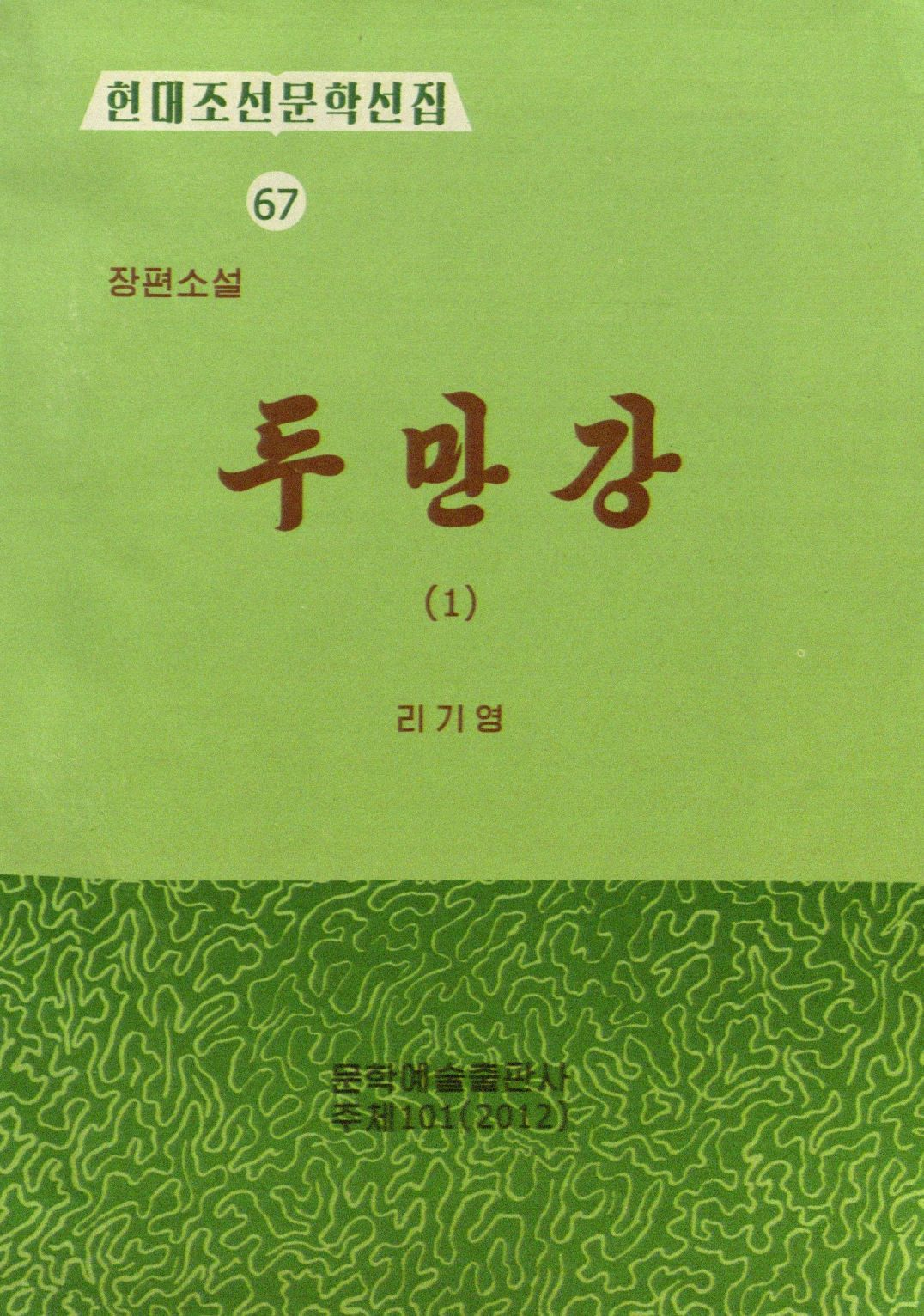 title page of 두만강 1