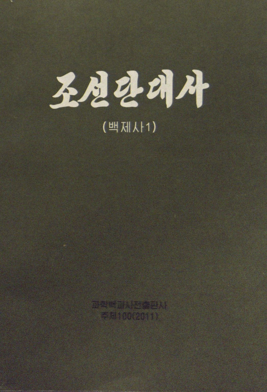 title page of 조선단대사: 백제사 1