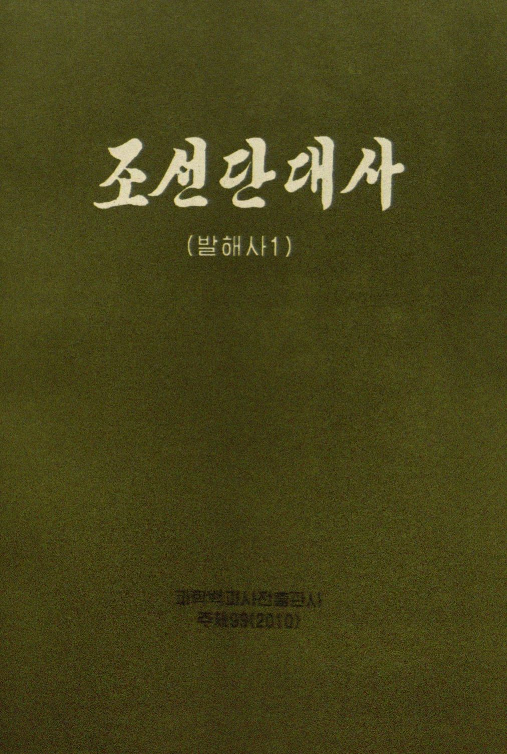 title page of 조선단대사: 발해사 1