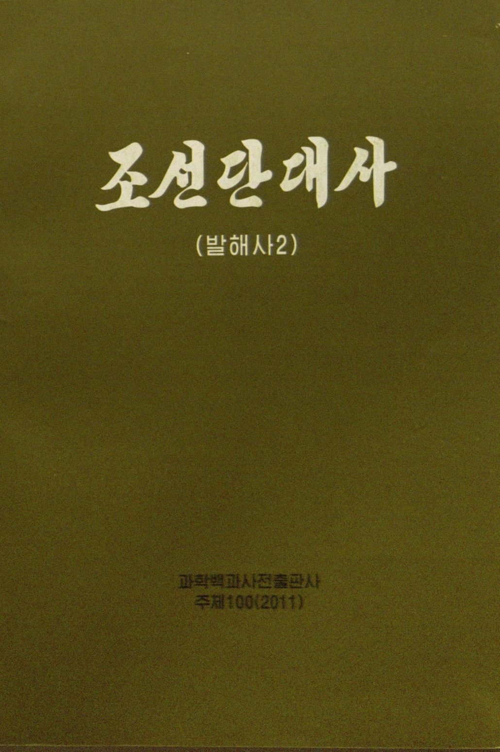 title page of 조선단대사: 발해사 2