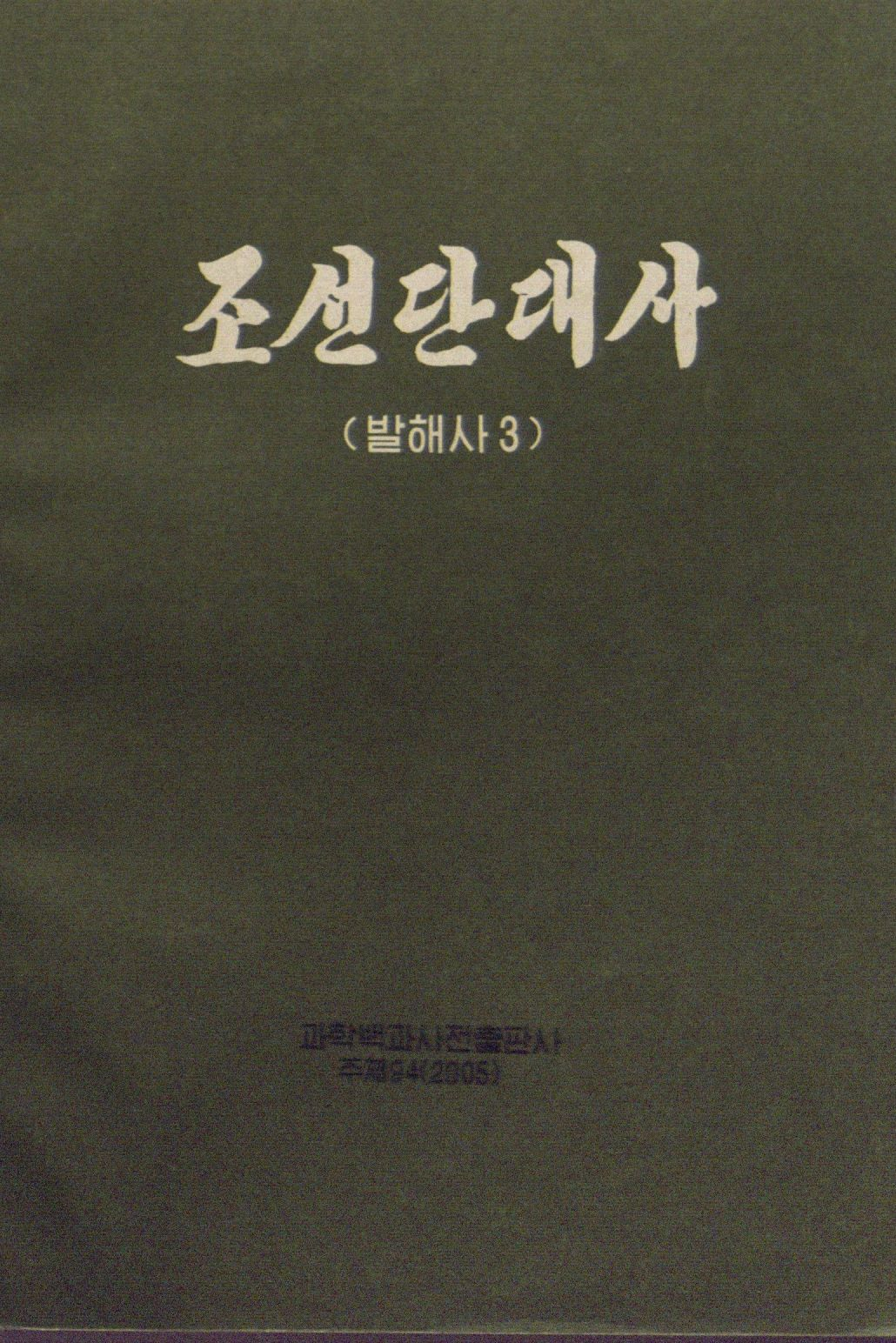 title page of 조선단대사: 발해사 3
