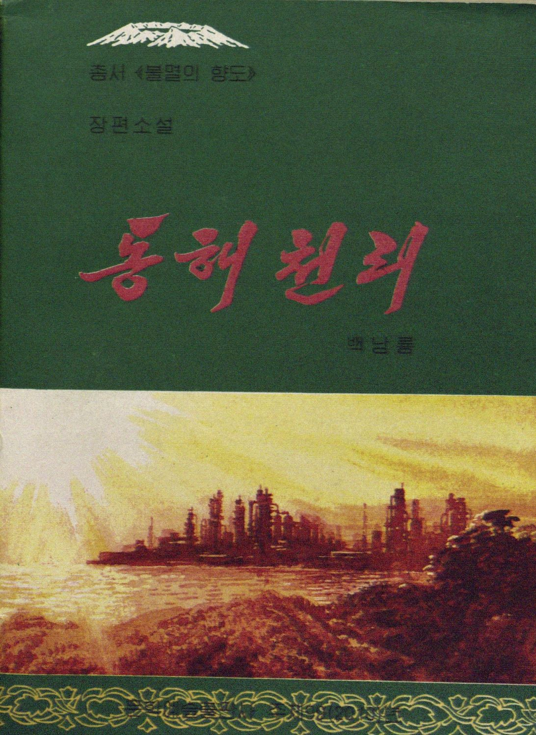 title page of 동해천리