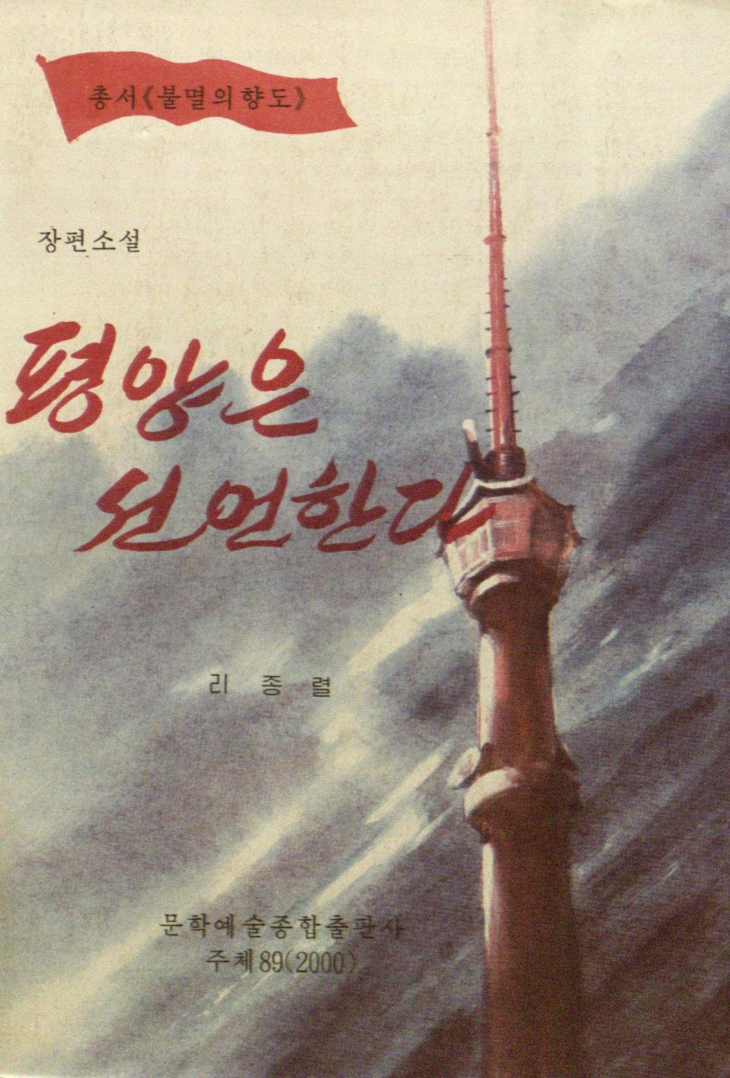 title page of 평양은 선언한다