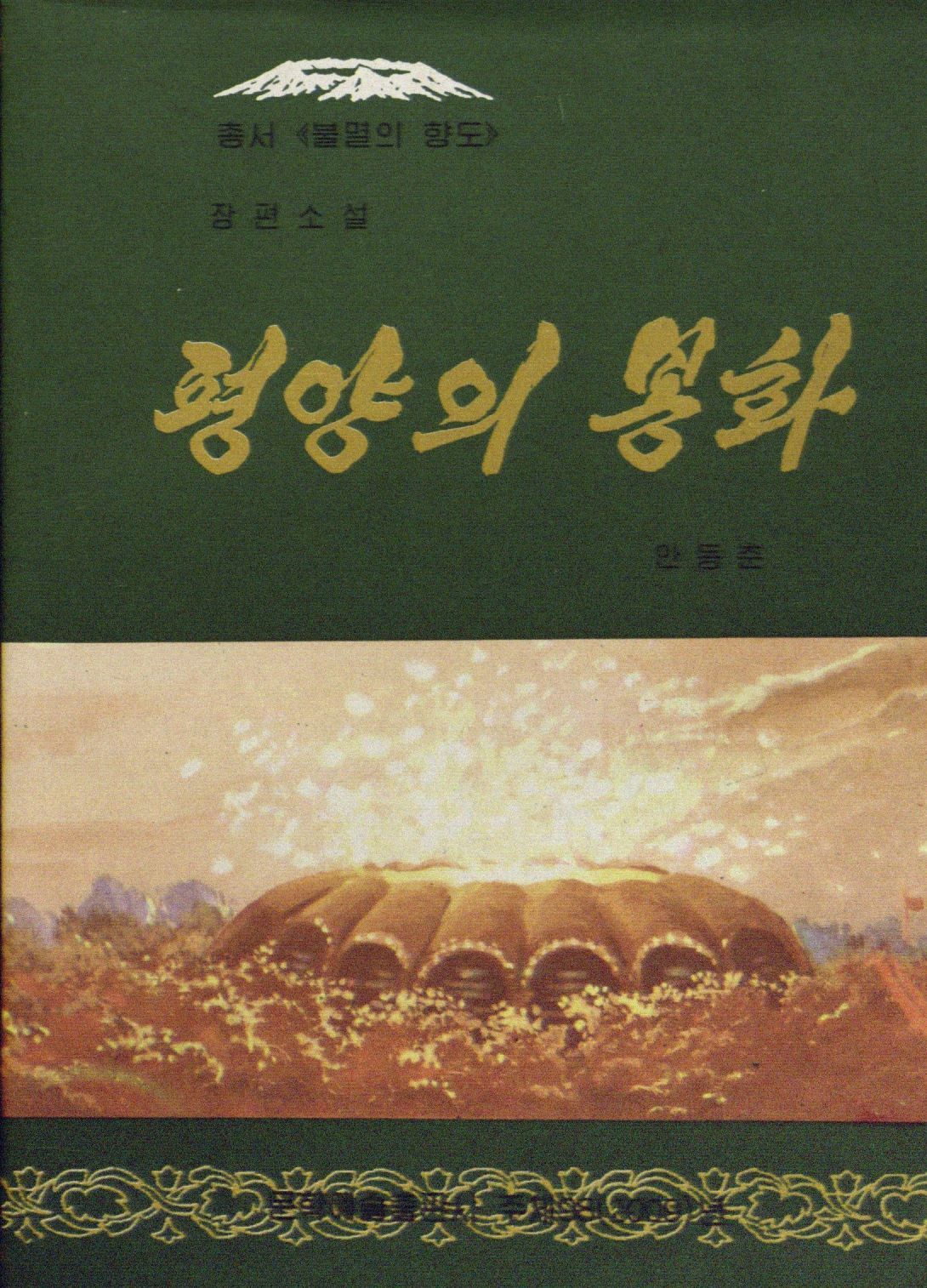 title page of 평양의 봉화