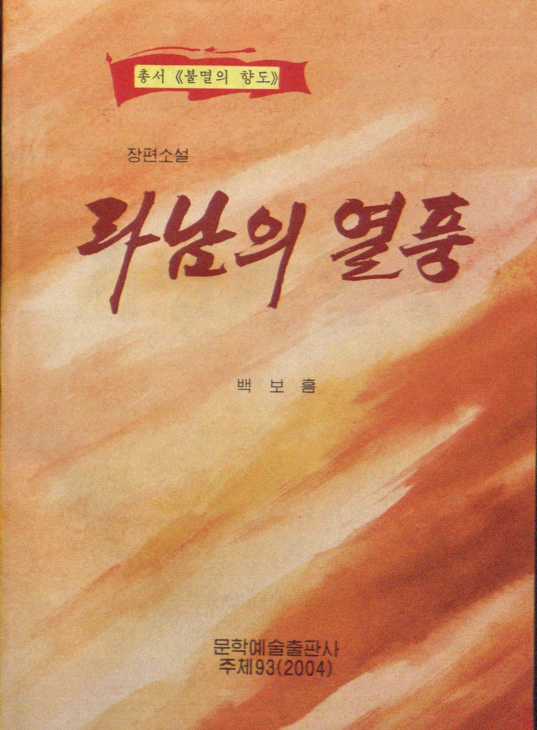 title page of 라남의 열풍