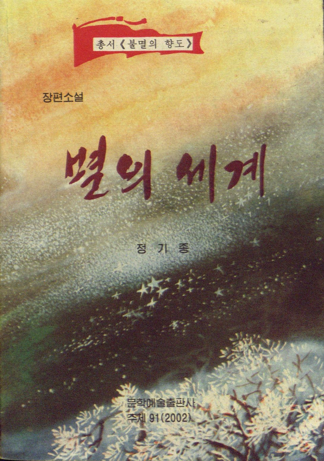 title page of 별의 세계