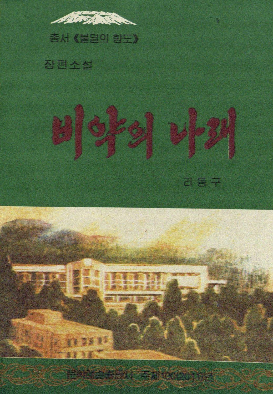 title page of 비약의 나래