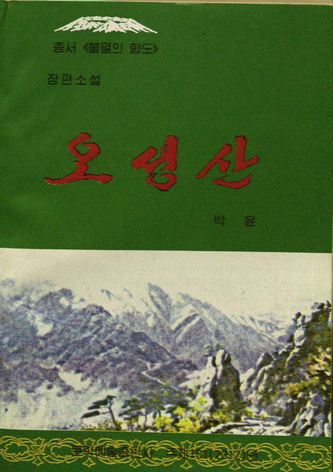 title page of 오성산