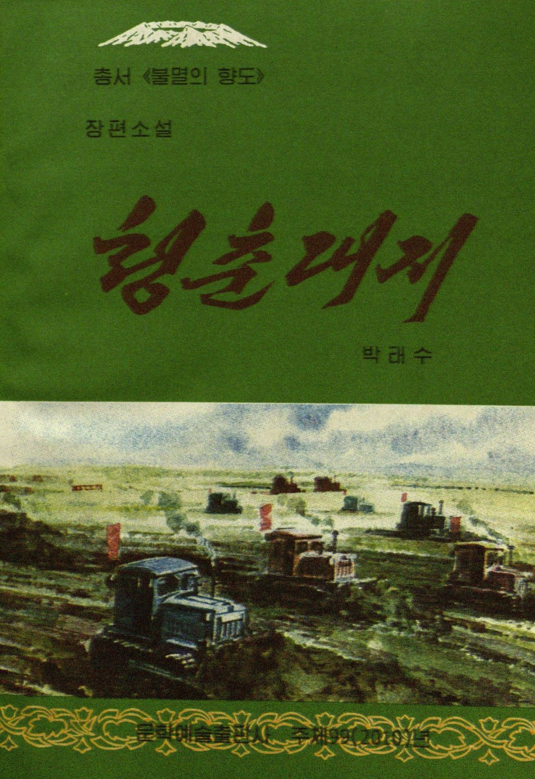 title page of 청춘 대지