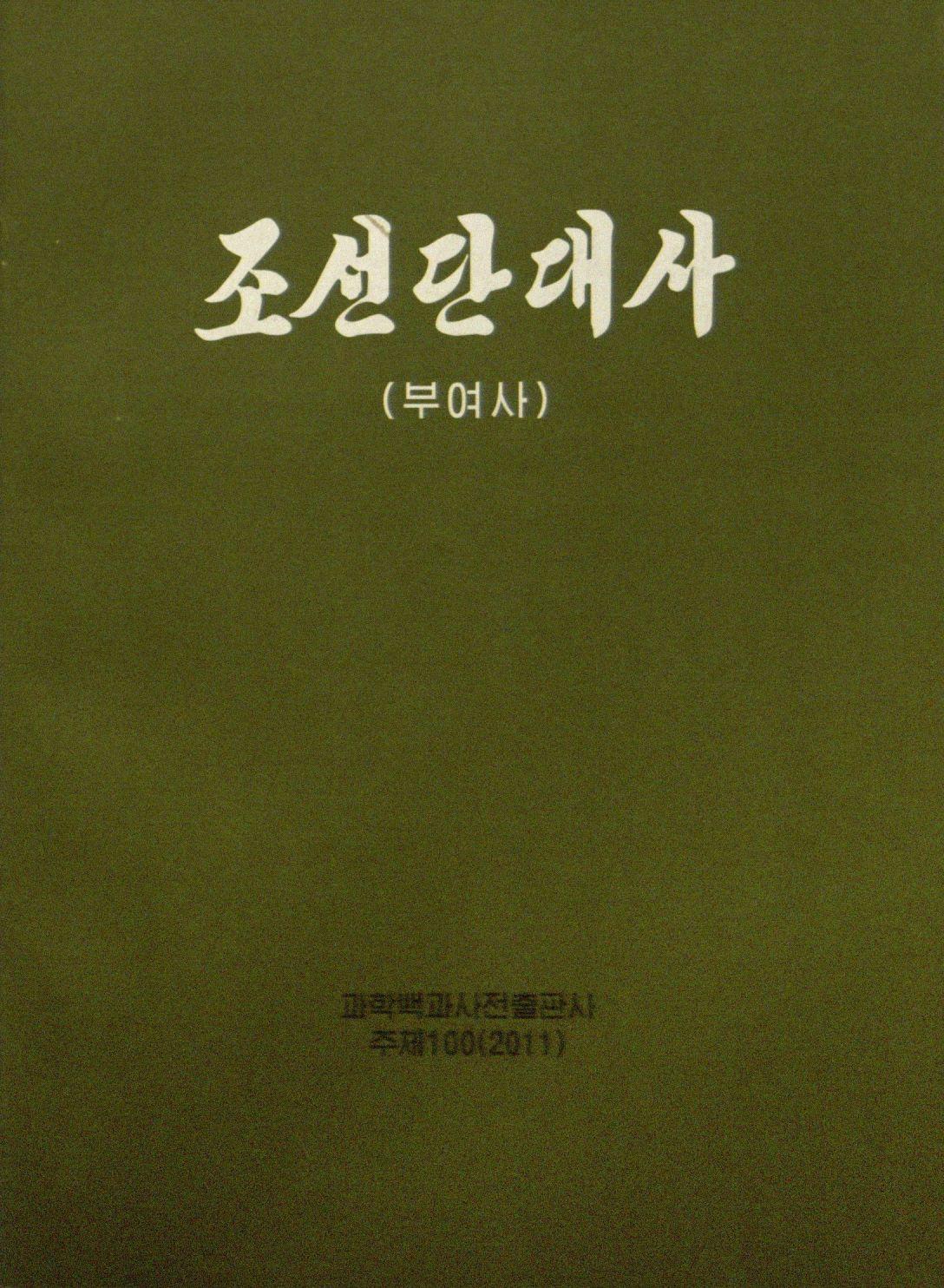 title page of 조선단대사: 부여사
