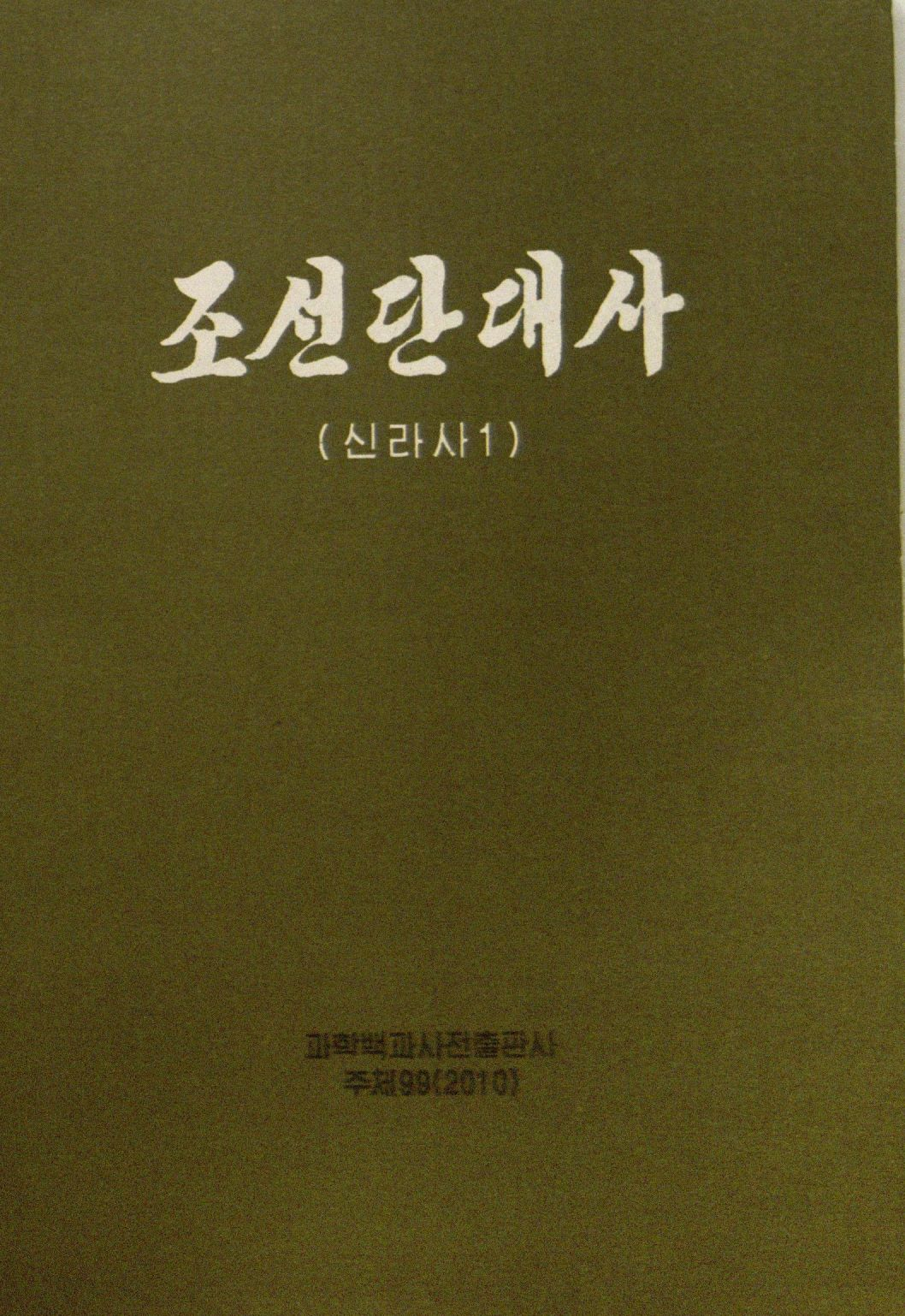 title page of 조선단대사: 신라사 1