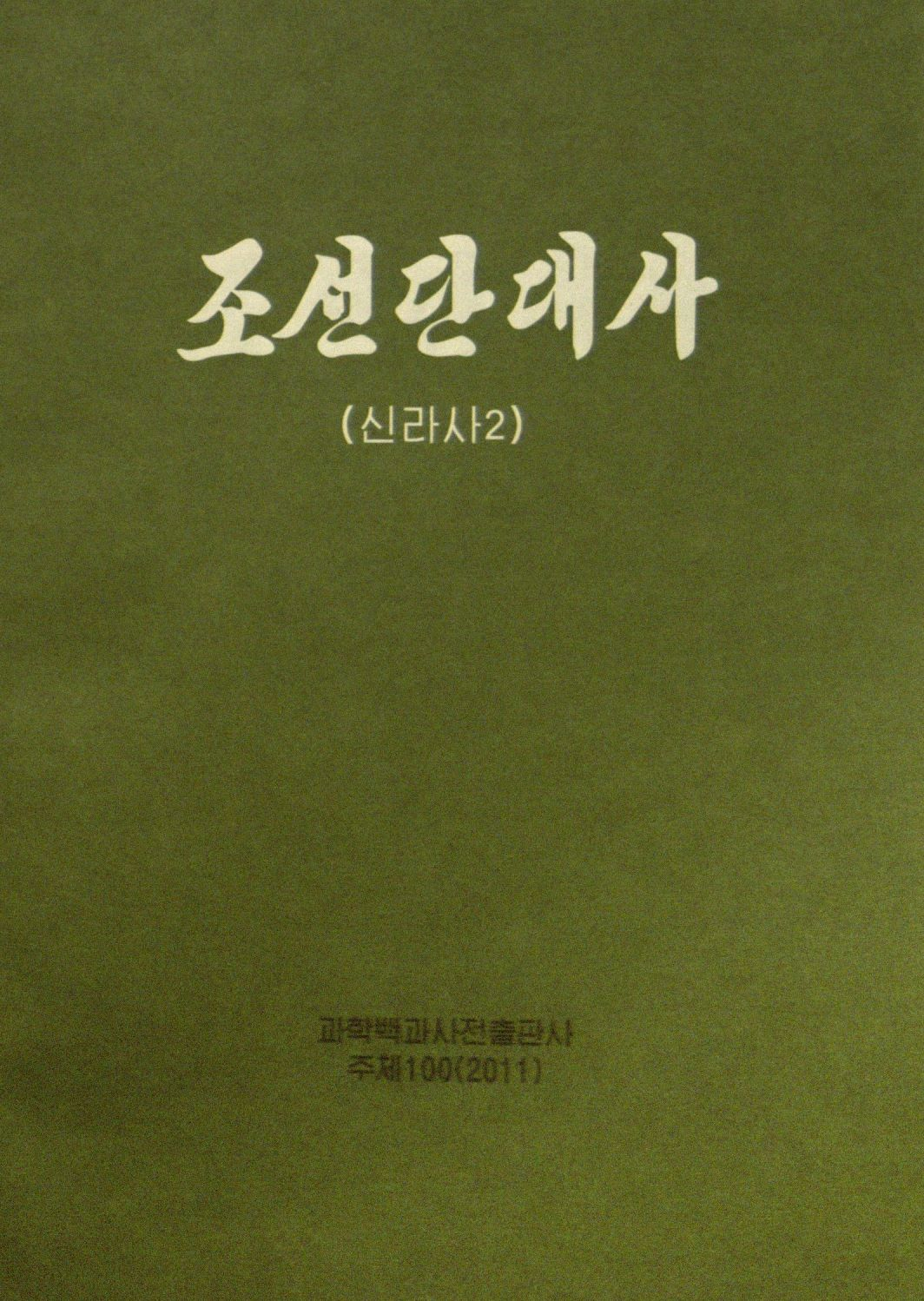 title page of 조선단대사: 신라사 2