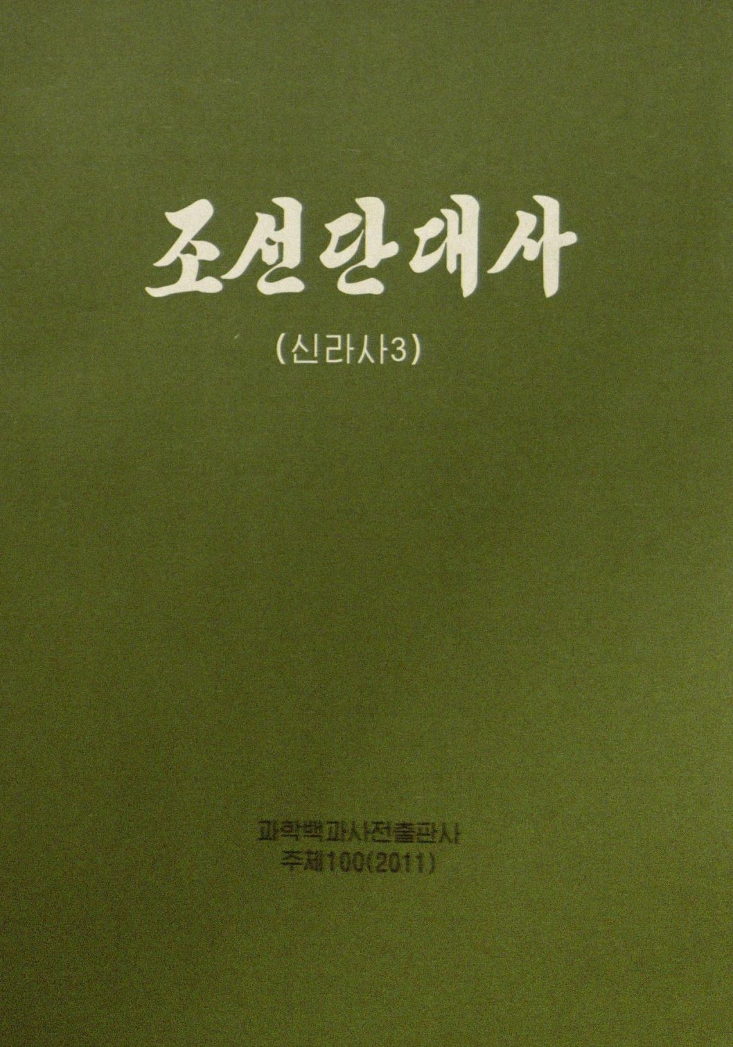 title page of 조선단대사: 신라사 3