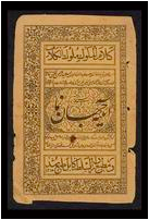 Book Cover with Arabic Text