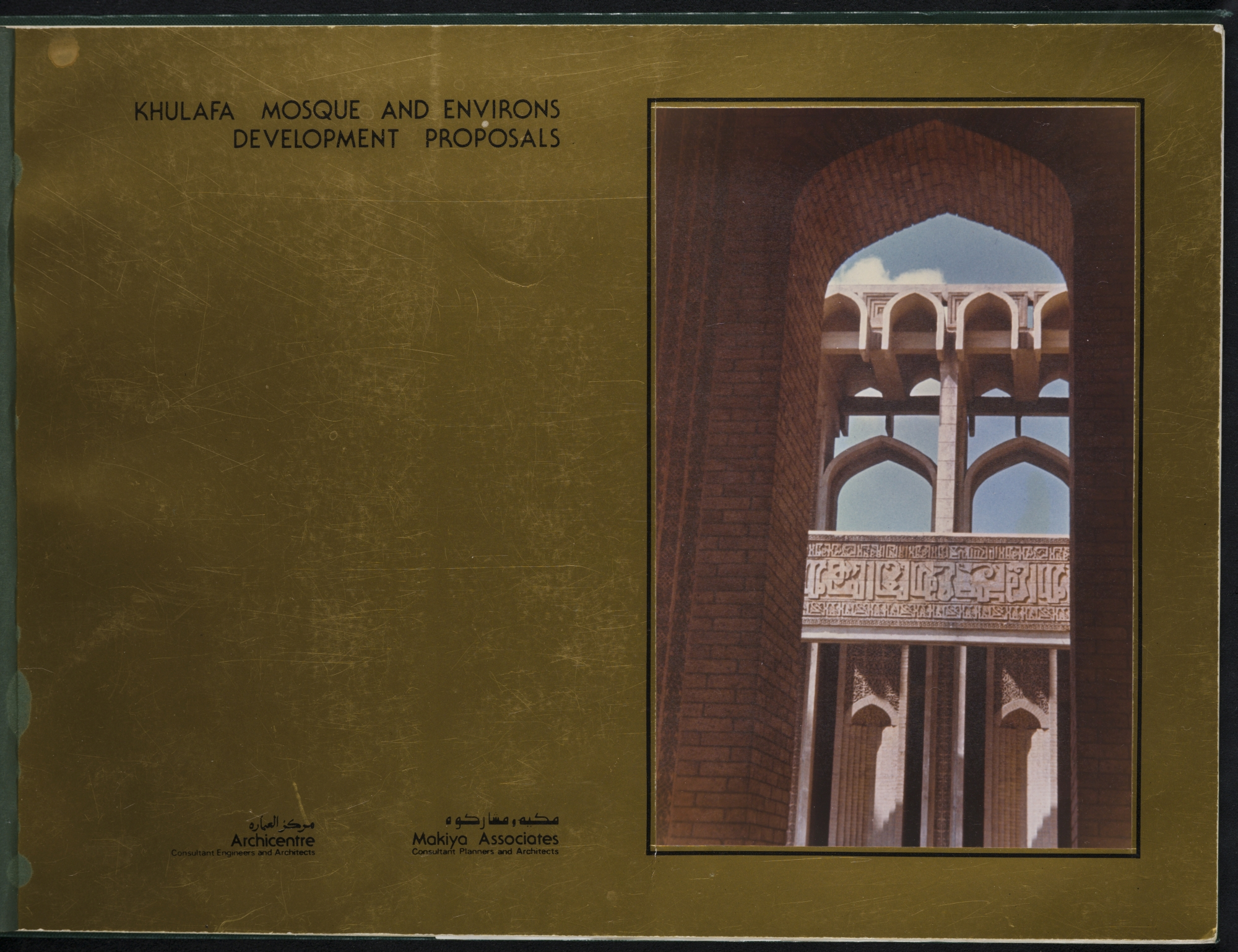 Makiya Associates and Archicentre. Khulafa Mosque and Environs Development Proposal. London: Makiya Associates, 1981. http://archnet.org/collections/123/publications/8799