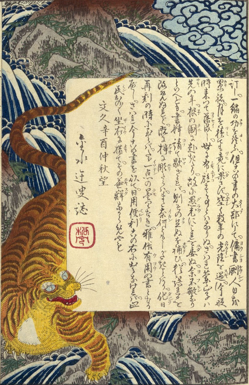 Japanese illustration of a tiger